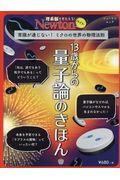 13歳からの量子論のきほんの本