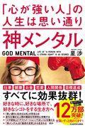 神メンタル「心が強い人」の人生は思い通りの本