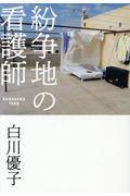 紛争地の看護師の本