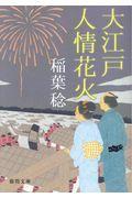 大江戸人情花火の本