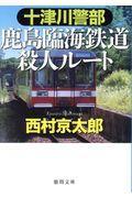 十津川警部鹿島臨海鉄道殺人ルートの本