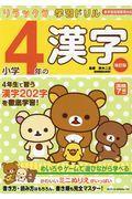 改訂版 リラックマ学習ドリル小学4年の漢字の本