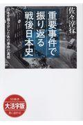 重要事件で振り返る戦後日本史の本