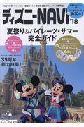 ディズニーNAVI'18夏祭り&パイレーツ・サマー完全ガイドの本