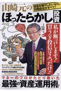 山崎元のほったらかし投資の本