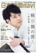 日本映画navi vol.76の本