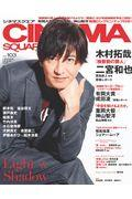 CINEMA SQUARE vol.103の本