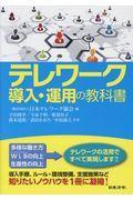 テレワーク導入・運用の教科書の本