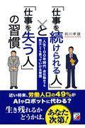 「仕事を続けられる人」と「仕事を失う人」の習慣の本