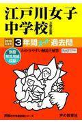 江戸川女子中学校(3回分収録) 2019年度用の本
