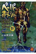 ペーパーホラーショー 01の本