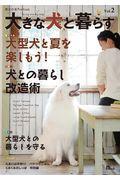 大きな犬と暮らす Vol.2の本