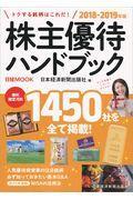 株主優待ハンドブック 2018−2019年版の本