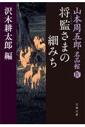 山本周五郎名品館 4の本