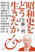 昭和史をどう生きたかの本