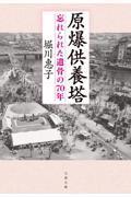 原爆供養塔の本