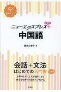 ニューエクスプレスプラス 中国語の本