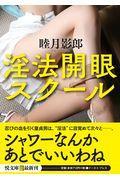 淫法開眼スクールの本
