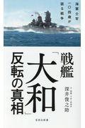 戦艦「大和」反転の真相の本