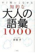 すぐ使いこなせる知的な大人の語彙1000の本