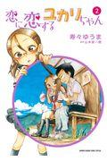 恋に恋するユカリちゃん 2の本