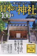 一生に一度は行きたい日本の神社100選の本