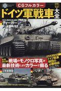 CGフルカラードイツ軍戦車大全の本