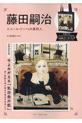 藤田嗣治エコール・ド・パリの異邦人の本