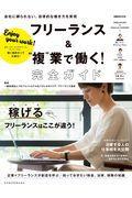 """フリーランス&""""複""""業で働く!完全ガイドの本"""