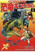 恐竜キングダム 5の本