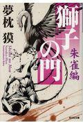 獅子の門 朱雀編の本