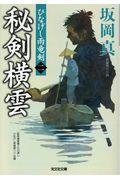 秘剣横雲の本