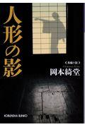 人形の影の本