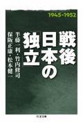 戦後日本の「独立」の本