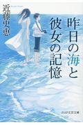昨日の海と彼女の記憶の本