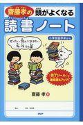 齋藤孝の頭がよくなる読書ノートの本
