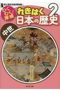 わくわく!探検れきはく日本の歴史 2の本