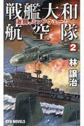 戦艦大和航空隊 2の本