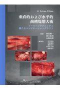 垂直的および水平的歯槽堤増大術の本