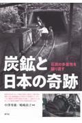 炭鉱と「日本の奇跡」の本