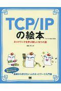 第2版 TCP/IPの絵本の本
