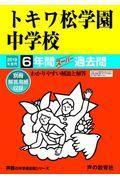 トキワ松学園中学校 2019年度用の本