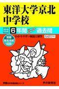 東洋大学京北中学校 2019年度用の本