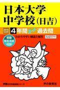 日本大学中学校(日吉) 2019年度用の本