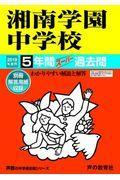湘南学園中学校 2019年度用の本