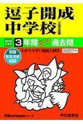 逗子開成中学校(3回分収録) 2019年度用の本