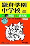 鎌倉学園中学校(1次・2次算数選抜) 2019年度用の本
