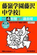 藤嶺学園藤沢中学校(2回分収録) 2019年度用の本