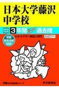 日本大学藤沢中学校 2019年度用の本
