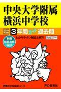 中央大学附属横浜中学校 2019年度用の本